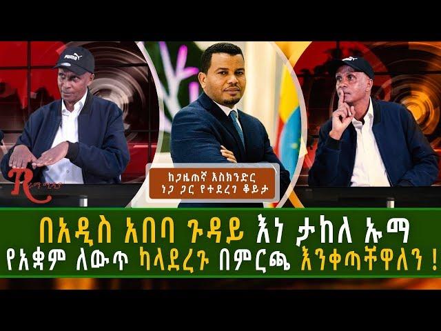 Interview With Journalist Eskinder Nega On Current Addis Abeba Affairs
