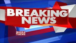 High Alert At Praja Vedika | Jagan Orders To Demolish Prajavediaka Tomorrow  | MAHAA NEWS