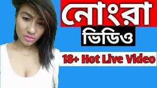 Aysha khondokar Hot Fb Live Video। BD Hot girl imo phone Record। Hot girl bigo live video