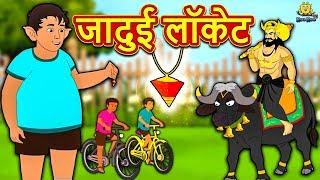 जादुई लॉकेट - Hindi Kahaniya for Kids | Stories for Kids | Moral Stories | Koo Koo TV Hindi
