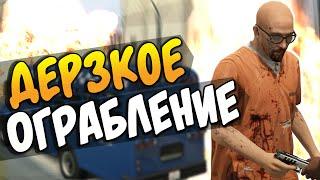 GTA 5 Online - ДЕРЗКОЕ ОГРАБЛЕНИЕ! #59