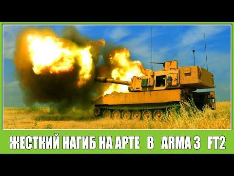 FT-2 Жесткий нагиб на АРТЕ в ARMA 3! Это вам не WoT