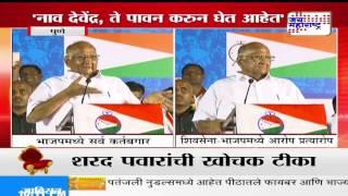 CM Devendra fadnavis speech feels like comedy: Sharad Pawar