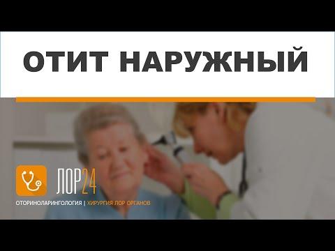 0 - Зовнішній отит у дорослих симптоми і лікування захворювання