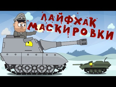 Лайфхак маскировки Мультики про танки