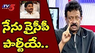నేను వైసీపీ పార్టీయే..! | Ram Gopal Varma Gives Clarity On His Political Party Support