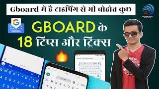 Gboard 18 Tips And Tricks    Google Keyboard Hindi   Google Keyboard Hindi Tutorial   Gboard Setting
