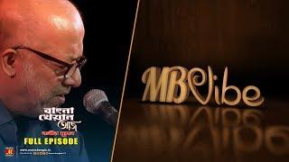 KABIR SUMAN - Bangla Kheyal Aaj - Full Episode - MB VIBE - Music Bangla 2017