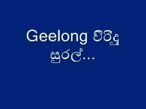 Geelong Viridu 0001 video