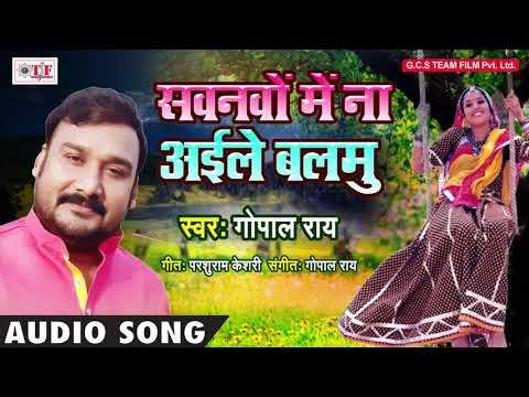 #Gopal Rai New #Sawan Kajri Song - #सवनवो में ना अईले बलमु - Hit Bhojpuri #Kajari Geet 2018