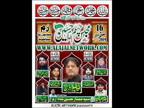 Live Majlis e aza | 16 Safar Ul Muzafar 2019 | Rum Said Pur Sialkot ( Al Ajal Network )