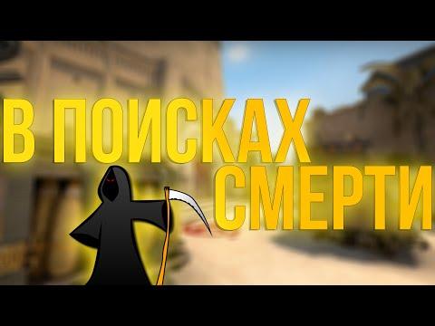 В ПОИСКАХ СМЕРТИ! - CS:GO MINI-GAME