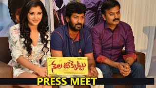 Nela Ticket Movie Press Meet | Ravi Teja, Malvika Sharma, Kalyan Krishna