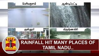 Rainfall hit many places of Tamil Nadu, Public express happiness | Thanthi TV