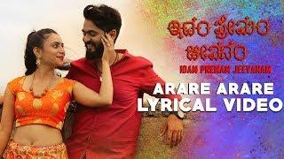 Arere Arere Lyrical | Idam Premam Jeevanam | Avinash,Malavika | Raghavanka Prabhu,Judah Sandhy