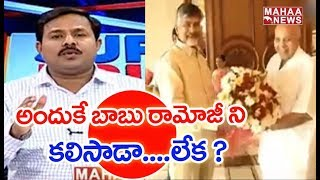 Mahaa News MD Vamsi Analysis On Chandrababu & Ramoji Rao Meeting ||#SuperPrimeTime