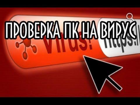 Видео как проверить ноутбук на вирусы