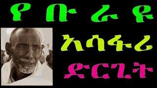 Ethiopia : የቡራዩ (Burayu)አሳፋሪ ድርጊት