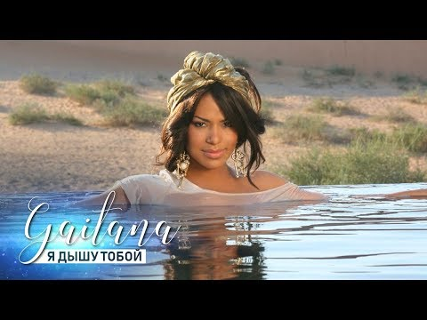 Гайтана - Я дышу тобой (Official Music Video)