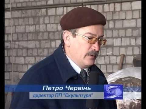 Як відливають скульптуру Романа Шухевича для Калуша? КМТ