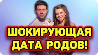 ДОМ 2 НОВОСТИ раньше эфира! (12.02.2018) 12 февраля 2018.