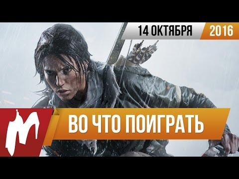 Во что поиграть на этой неделе — 14 октября (Rise of the Tomb Raider, Gears of War 4)