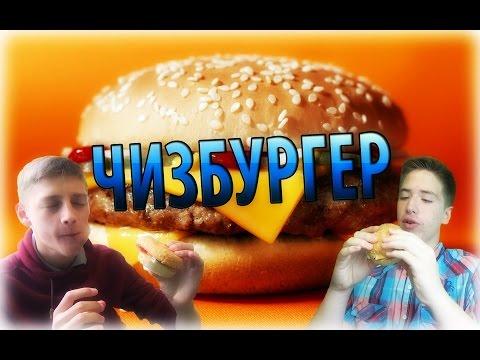 Как приготовить чизбургер - видео