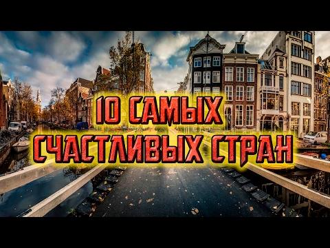 10 СТРАН, ГДЕ ЖИВУТ САМЫЕ СЧАСТЛИВЫЕ ЛЮДИ!!!