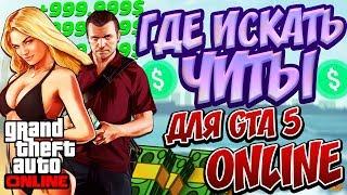 ГДЕ НАЙТИ НОВЫЕ ЧИТЫ ДЛЯ GTA 5 ONLINE?! / СУПЕР СЕКРЕТНЫЙ САЙТ!!!