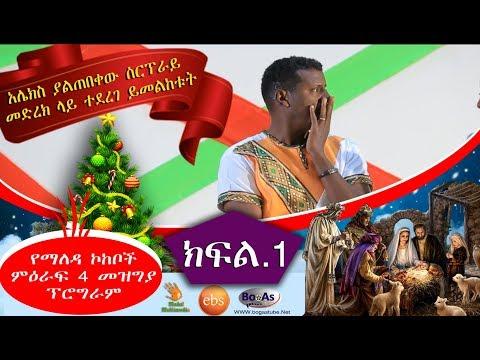 Ethiopian Christmas (Gena Beal) Yemaleda Kokeboch S4 Final A