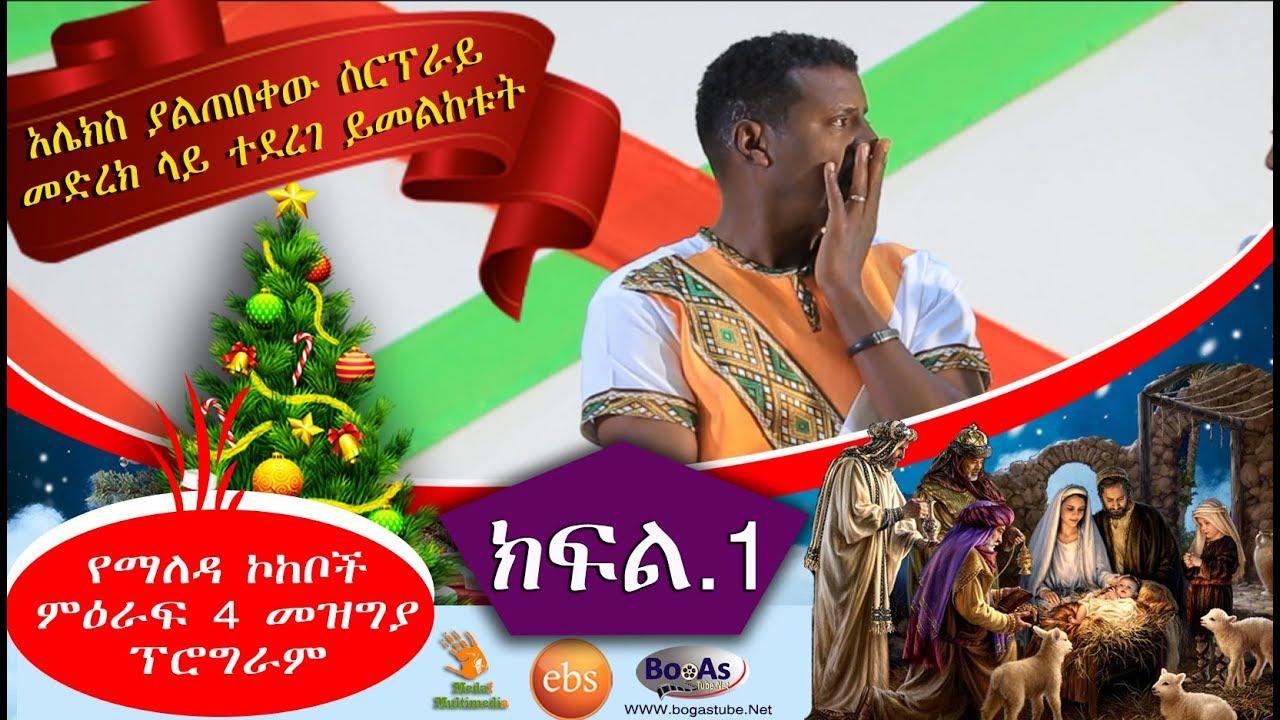 Final Show - Ethiopian Christmas (Gena Beal) Yemaleda Kokeboch S4 Final A