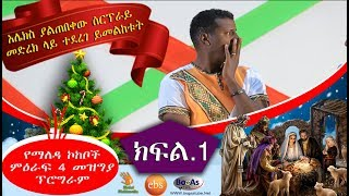 Yemaleda Kokeboch - Christmas Special Part 1