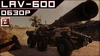 Armored Warfare. Обзор LAV-600: барабанная сосиска.