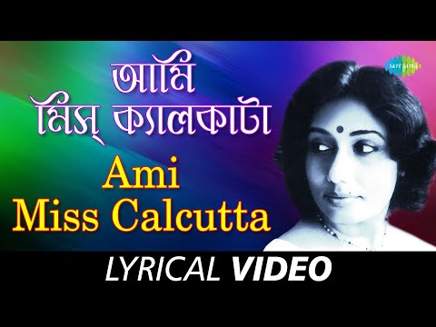 Ami Miss Calcutta with lyrics | Ami Miss Calcutta | Arati Mukherjee