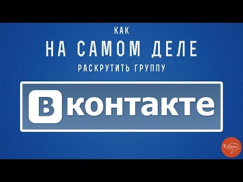 [SMM] Раскрутка группы ВКонтакте