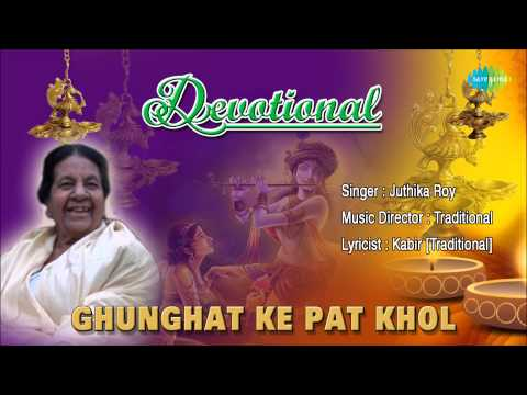 Ghunghat Ke Pat Khol   Hindi Devotional Song   Juthika Roy video