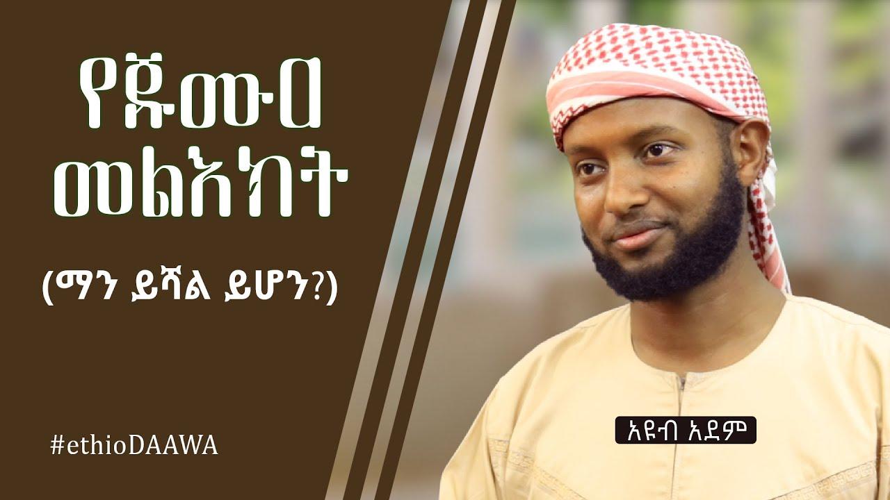 የጁሙዐ መልእክትᴴᴰ | by Ayub Adem | ethioDAAWA