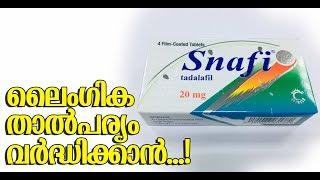 പുരുഷന്മാര്ക്ക് താല്പര്യം വര്ദ്ധിക്കാന് | Tadalafil Malayalam Review | Snafi