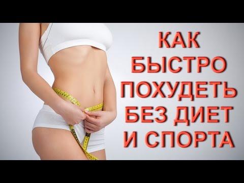 Как похудеть быстро и без диет
