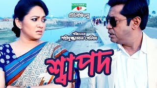 Shapod | Bangla Telefilm | Shahiduzzaman Selim | Tarin | Channel i TV