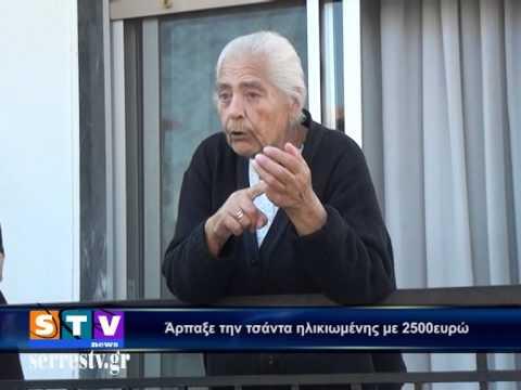 Άρπαξε την τσάντα ηλικιωμένης με 2500ευρώ