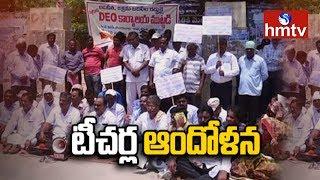 బదిలీల్లో అక్రమాలు జరుగుతున్నాయని ఆరోపణ.! Teachers Protest In Front of DEO Office In Nalgonda | hmtv
