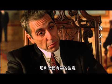 go movie  GODFATHER PART III, THE 教父第三集