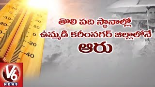 Summer Effect | People Facing Problems As Temperatures Rise Up To 46°C In Karimnagar
