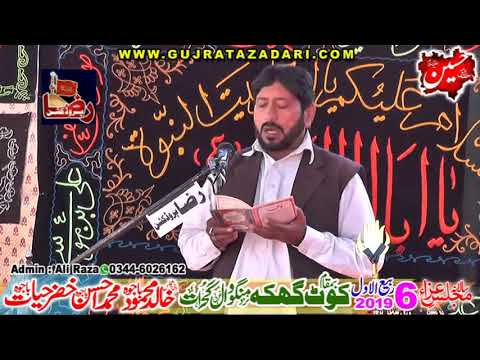Hadees-e-Kisa | 6 Rabi Ul Awal 2019 | Koot Ghaka Gujrat || Raza Production