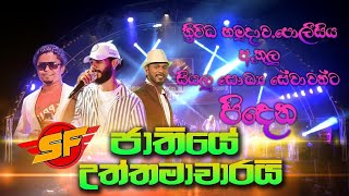 Sahara Flash Sinhala New Songs | Best Sinhala Songs | Ranaviru Upahara