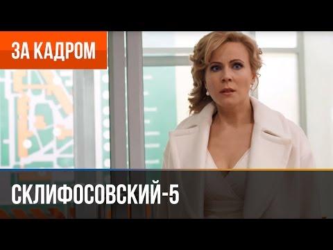 ▶️ Склифосовский 5 сезон - Выпуск 1 - За кадром