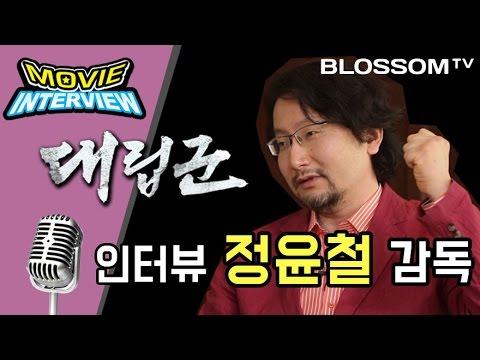 [대립군] 무비인터뷰 - 정윤철 감독 / [WARRIORS OF THE DAWN] MOVIE INTERVIEW - Director Jeong Yun-cheol