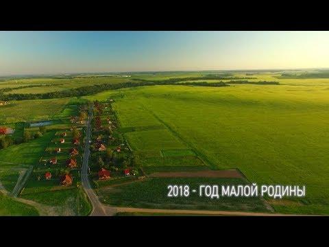 2018 — Год малой родины | Движение к истокам