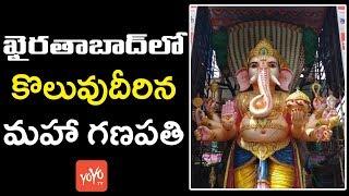 ఖైరతాబాద్ లో కొలువుదీరిన మహా గణపతి | Vinayaka Chavithi 2017 Celebrations in Hyderabad | YOYO TV